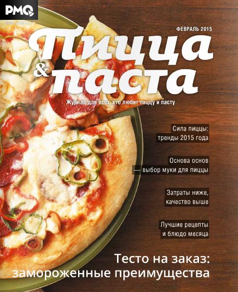 PMQ Пицца & Паста Январь-февраль 2015