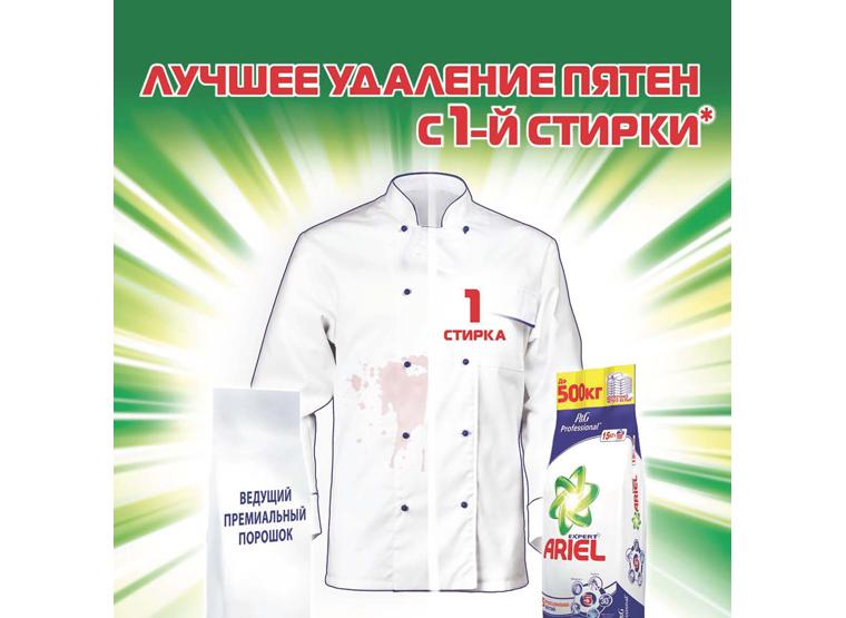 Новая формула Ariel Professional обеспечит безукоризненную чистоту без лишних затрат
