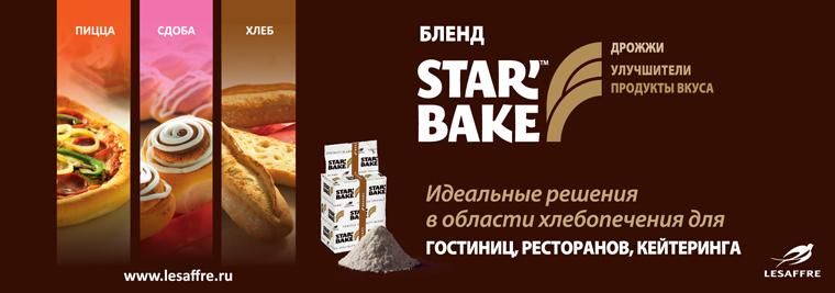 Бленды Star'Bake – инновационное решение для рынка HoReCa.
