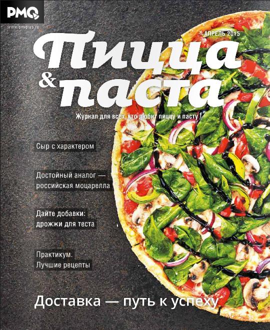 PMQ Пицца & Паста  март — апрель 2015 год