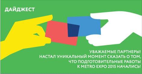 METRO EXPO 2015 — настоящий фестиваль идей.