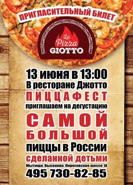 Пиццафест в ресторане Джотто