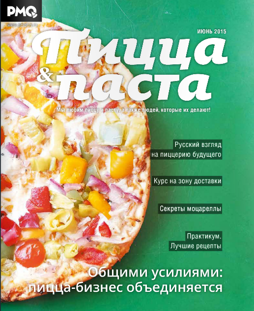 Вышел пятый номер журнала «PMQ Пицца & Паста»