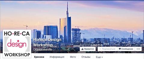 Страничка наших партнеров Horeca Design