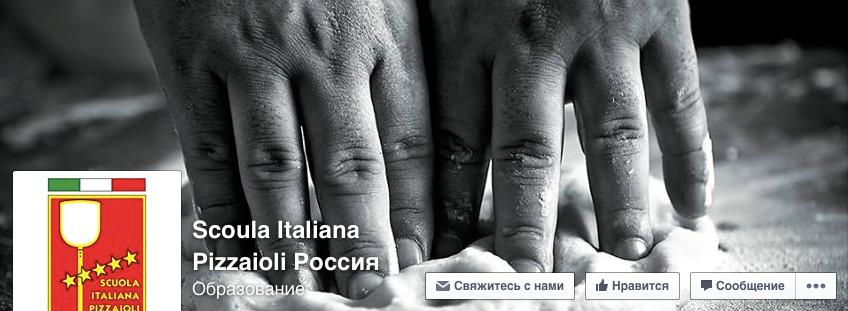 Мы открыли новую страницу Scoula Italiana Pizzaioli Россия