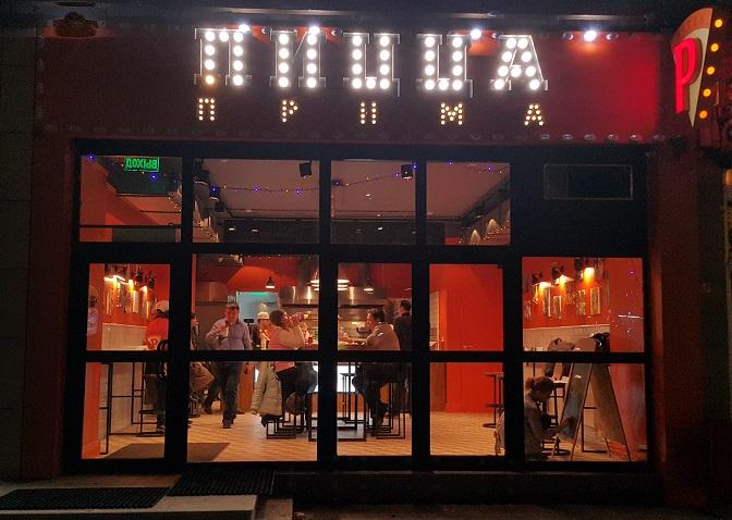 Первая пиццерия «ПРИМА ПИЦЦА» открылась в Москве
