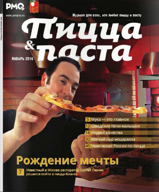 PMQ Пицца & Паста январь 2016 год