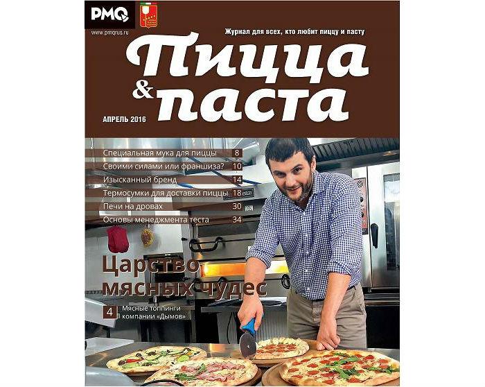 Вышел новый номер журнала (№8) «PMQ Пицца & паста»
