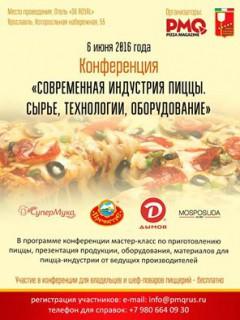Первая межрегиональная конференция «Современная индустрия пиццы
