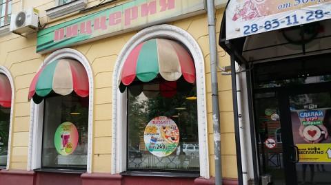 Поход по пиццериям Ярославля. Небольшой