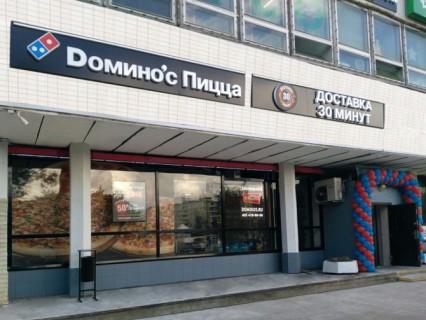 Domino's Pizza открыла свой первый ресторан по франшизе в России