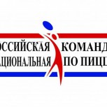Новый логотип российской команды по пицце
