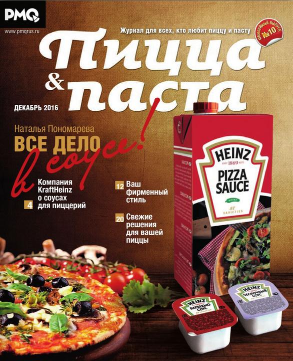 PMQ Пицца & Паста ноябрь-декабрь 2016 год