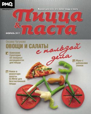 PMQ Пицца & Паста PMQ январь февраль 2017