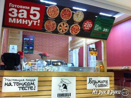 Новости от сети пиццерий «Пицца Паоло», http://pizzapaolo.ru/