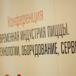 Региональная конференция по пицца-индустрии отправляется в Краснодар