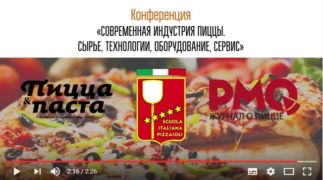Конференция в Краснодаре «Современная индустрия пиццы. Сырье, технологии, оборудование, сервис», 16 мая 2017 год
