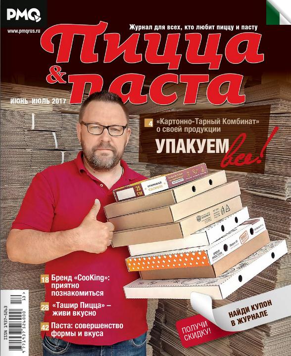 PMQ Пицца & Паста PMQ июнь июль 2017