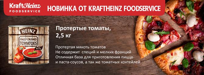 Новинка от компании KrafrHeinz Foodservice для пицца-предприятий России!