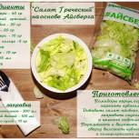 Рецепты на основе MIX салатов бренда