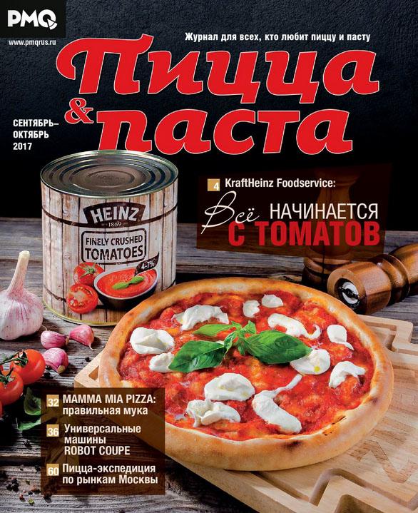 PMQ Пицца & Паста PMQ сентябрь октябрь 2017
