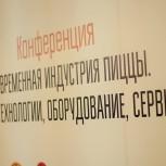 Следующая конференция по пицца-бизнесу состоится в Нижнем Новгороде