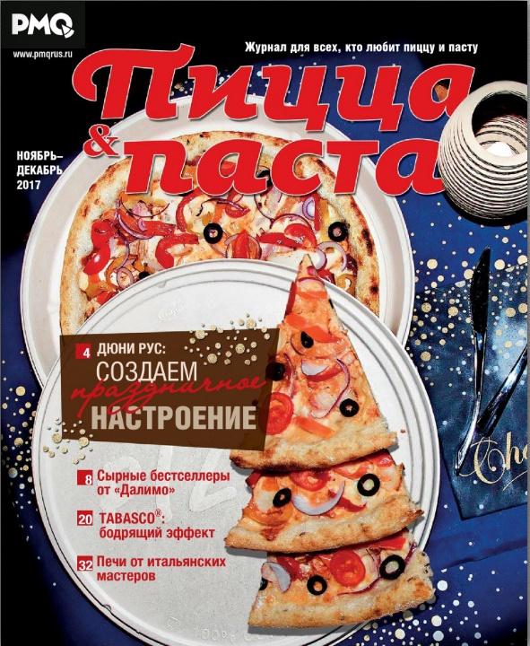 PMQ Пицца & Паста PMQ ноябрь декабрь 2017