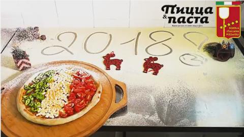 Поздравление c новым годом от журнала «Пицца & Паста » и пицца-школы Scuola Italiana Pizzaioli Россия»