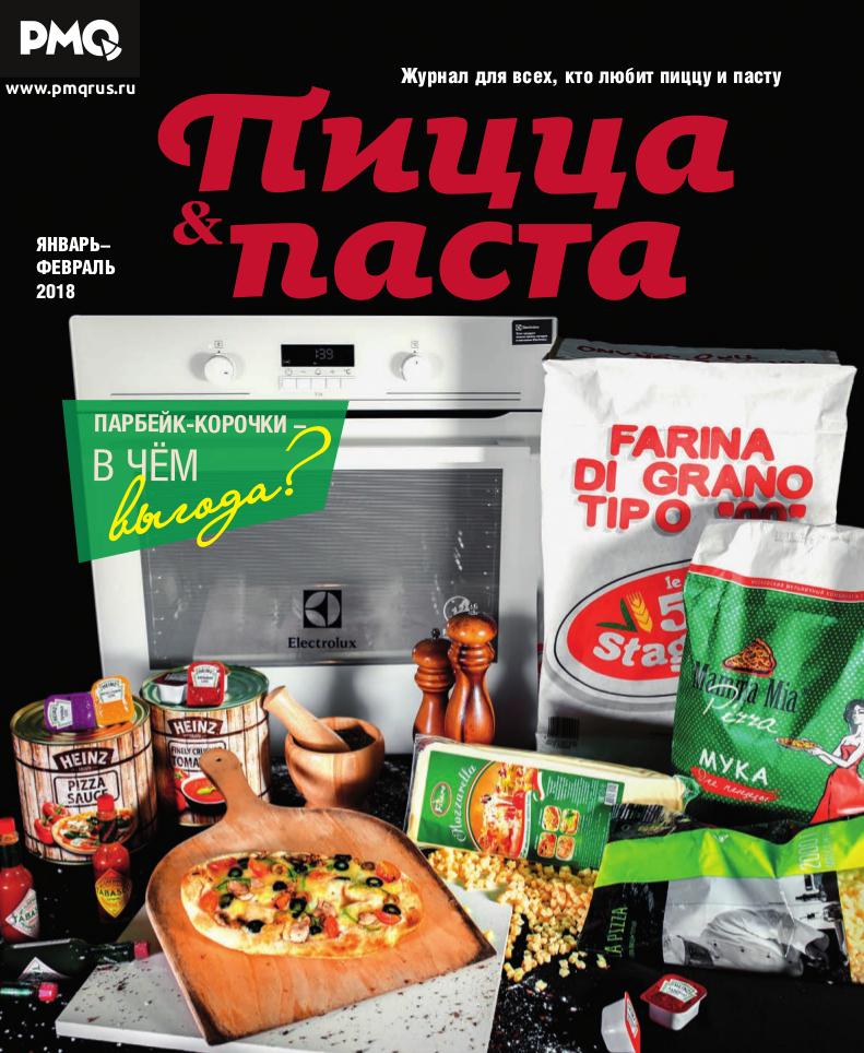 PMQ Пицца & Паста январь февраль 2018