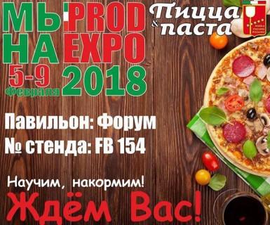 Мы принимаем участие в выставке ПродЭкспо2018 @prodexporu 5-9 февраля