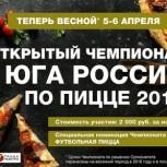 Основные мероприятия пицца-бизнеса России в 2018 году