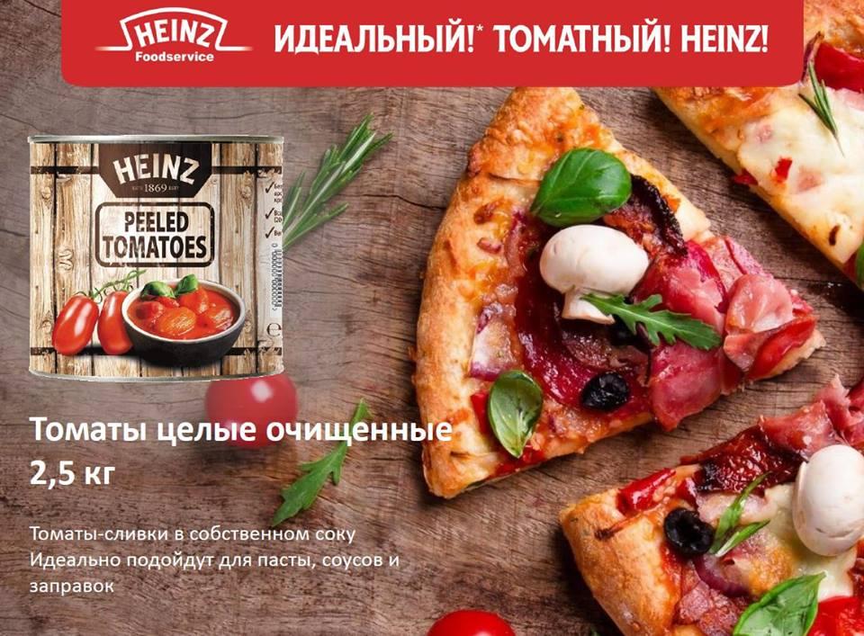 Ура событие — Peeled Tomatoes Heinz — на пицца-рынке России!