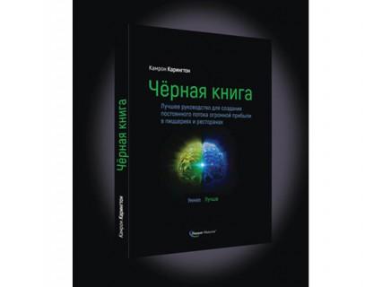 «Черная книга» Камрона Карипгтона в электронном виде