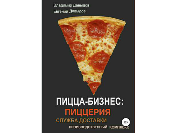 Вторая часть книги «Пицца-бизнес» посвящена открытию и деятельности пиццерий