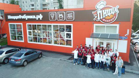 """Рекордное открытие """"ПиццаФабрики"""" в Твери. Позитив и драйв!"""