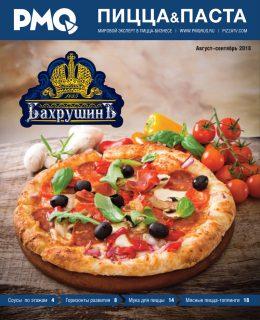 Вышел новый номер журнала «PMQ Пицца & Паста»