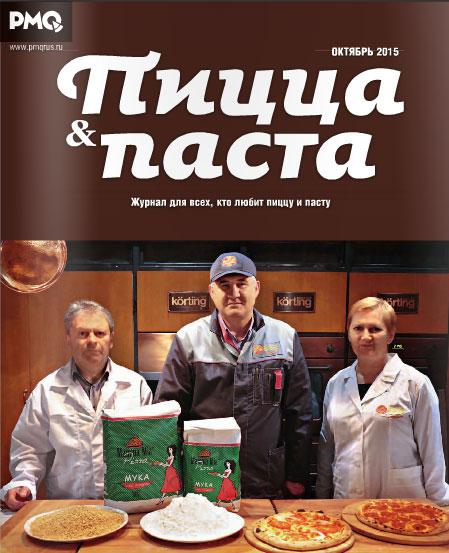 PMQ ПИЦЦА & ПАСТА сентябрь — октябрь 2015 год
