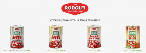 ПИЦЦА-СОУС БРЕНДА RODOLFI